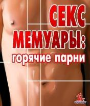 Казанова секс нокиа 6230